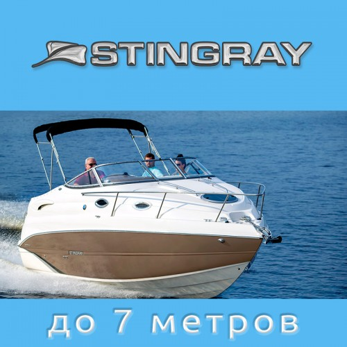 Купить катер Stingray